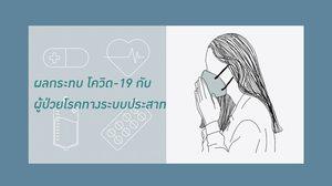 ผลกระทบ ผู้ป่วยโรคทางระบบประสาท กับ โควิด-19