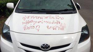 สาวสุดทน เขียนข้อความบนรถ ประจานแฟนหนุ่ม หลังถูกทิ้งไม่ใยดี