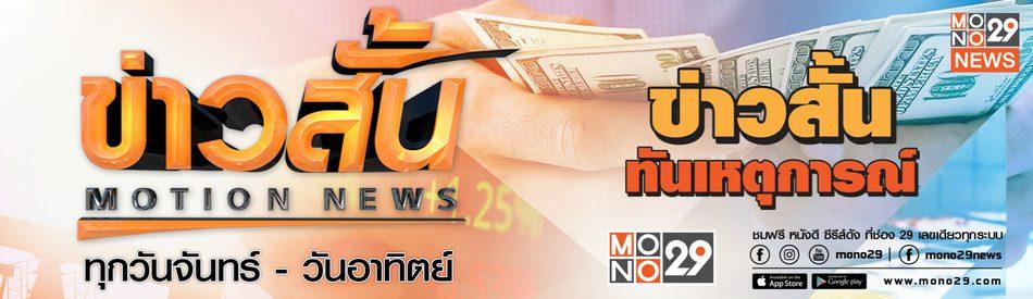 ข่าวสั้น Motion News