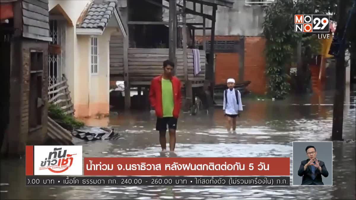 น้ำท่วม จ. นราธิวาส หลังฝนตกติดต่อกัน 5 วัน