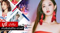 ยูริ Girls' Generation เตรียมนำทีม โชว์สุดพิเศษมอบให้แฟนๆ ชาวไทย