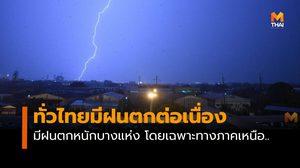 พยากรณ์อากาศวันนี้ (29 พ.ค.) และประกาศเตือนฝนตกหนัก