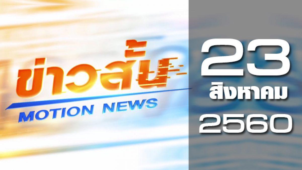 ข่าวสั้น Motion News Break 1 23-08-60