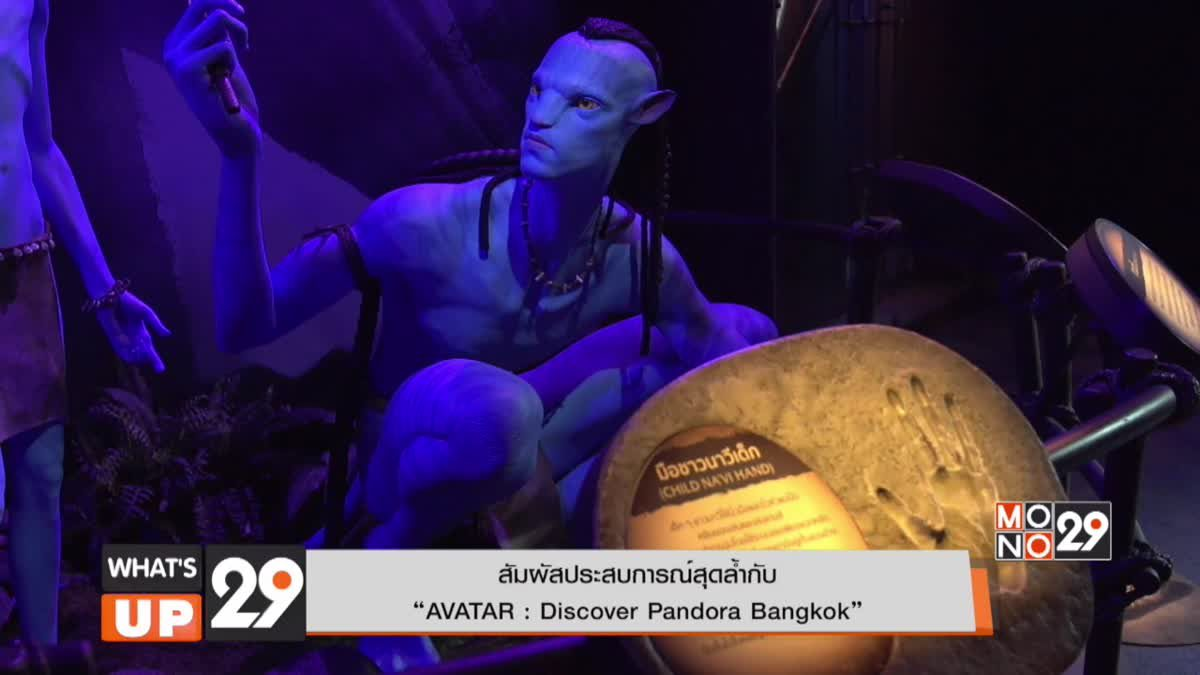 """สัมผัสประสบการณ์สุดล้ำกับ """"AVATAR : Discover Pandora Bangkok"""""""