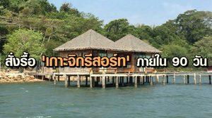 เจ้าของ 'เกาะจิกรีสอร์ท' รับผิดสร้างที่พักรุกล้ำลำน้ำ สั่งรื้อภายใน 90 วัน