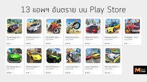 พบแฮกเกอร์แอบปล่อยมัลแวร์ลง Play Store ผ่านแอพพลิเคชั่นเกมกว่า 13 แอพฯ