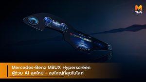 Mercedes-Benz MBUX Hyperscreen ผู้ช่วย AI ลุคใหม่ – จอใหญ่ที่สุดในโลก