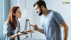 12 คำบอกจากปากผู้ชาย อย่าทำแบบนี้นะจ๊ะคุณภรรยา มันเซ็ง!