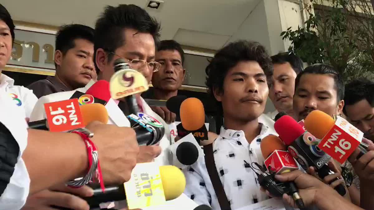 ครอบครัวชาวพม่า ร้องคดีไม่คืบ หลังลูกชายถูกฆ่าโหดมัดมือมัดเท้าโยนแม่น้ำท่าจีน
