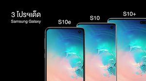 รวม 3 โปรฯ เด็ด ซื้อ Samsung Galaxy S10e l S10 l S10 + ลดสูงสุด 5,000 บาท
