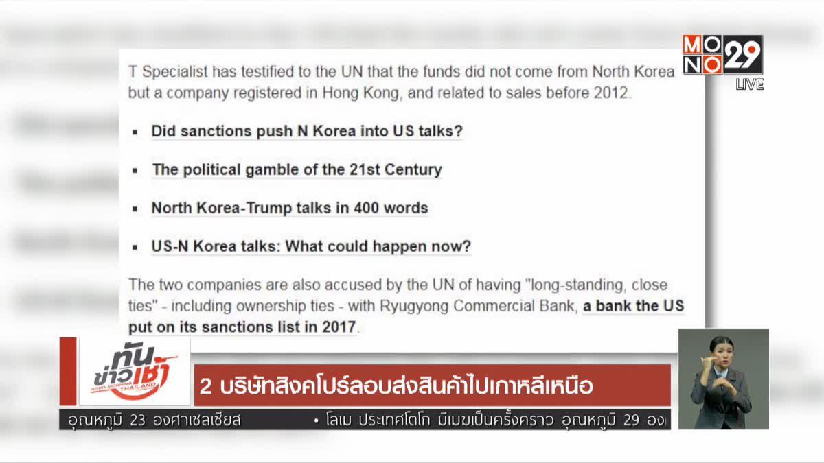 2 บริษัทสิงคโปร์ลอบส่งสินค้าไปเกาหลีเหนือ