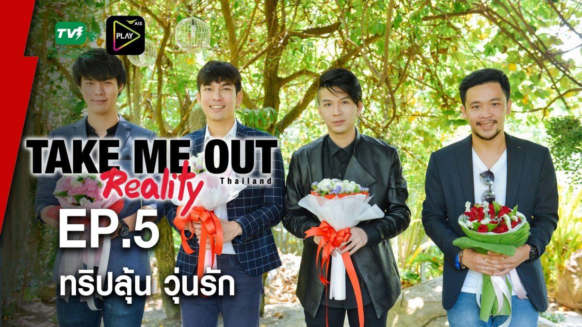 ทริปลุ้น วุ่นรัก - Take Me Out Reality S.2 EP.05 (2 ก.ค.60) FULLHD