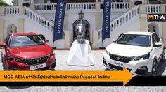 MGC-ASIA คว้าสิทธิ์ผู้นำเข้าและจัดจำหน่ายรถยนต์ Peugeot ในประเทศไทย