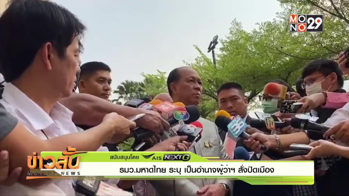 รมว. มหาดไทย ระบุ เป็นอำนาจผู้ว่าฯ สั่งปิดเมือง