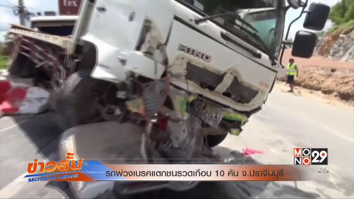 รถพ่วงเบรคแตกชนรวดเกือบ 10 คัน จ.ปราจีนบุรี