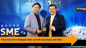 จี.พี.อะไหล่ คว้ารางวัลสุดยอด SME แห่งชาติ ตามมาตรฐาน ISO 9001
