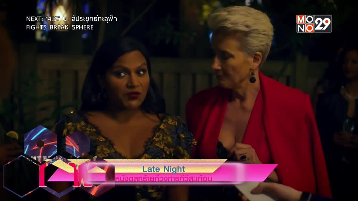 Late Night หนังตลกร้ายที่วงการทีวีสะเทือน