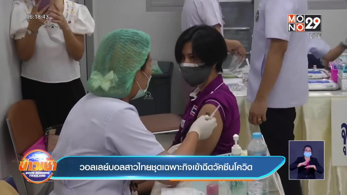 วอลเลย์บอลสาวไทยชุดเฉพาะกิจเข้าฉีดวัคซีนโควิด