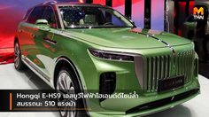 Hongqi E-HS9 เอสยูวีไฟฟ้าไฮเอนด์ดีไซน์ล้ำ สมรรถนะ 510 แรงม้า
