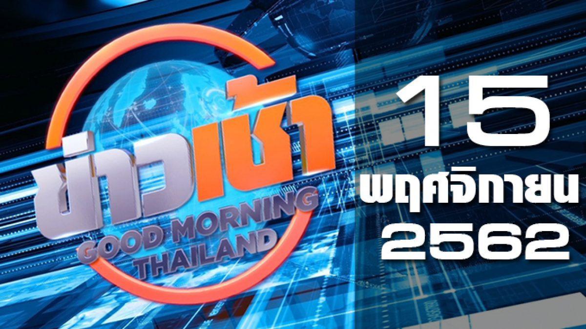 ข่าวเช้า Good Morning Thailand 15-11-62