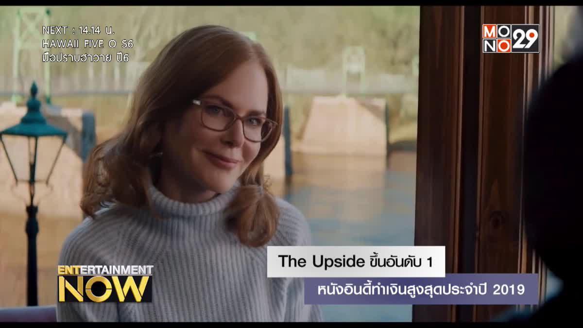The Upside ขึ้นอันดับ 1 หนังอินดี้ทำเงินสูงสุดประจำปี 2019