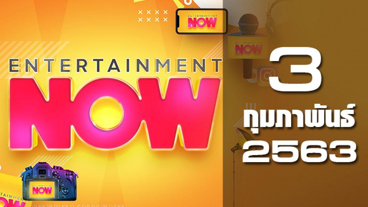 Entertainment Now 03-02-63