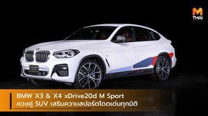 BMW X3 & X4 xDrive20d M Sport ควงคู่ SUV เสริมความสปอร์ตโดดเด่นทุกมิติ