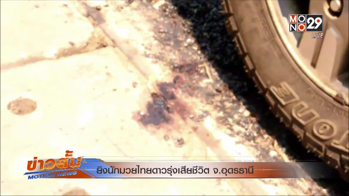 ยิงนักมวยไทยดาวรุ่งเสียชีวิต จ.อุดรธานี