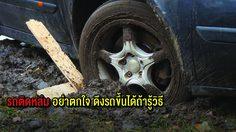 รถติดหล่ม อย่าตกใจ จัดการดึงรถขึ้นได้อย่างง่ายถ้ารู้วิธี