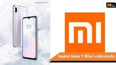 สมาร์ทโฟน Redmi Note 7 Series เตรียมเปิดตัวสีขาวใหม่ เร็วๆ นี้