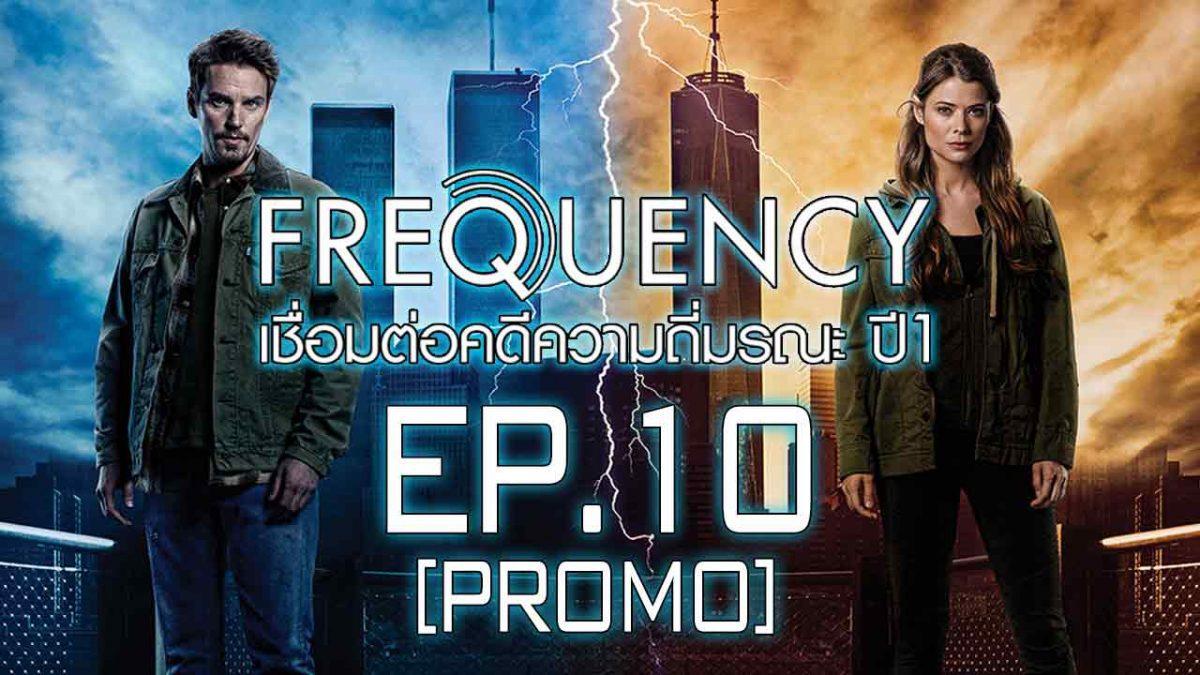 Frequency เชื่อมต่อคดีความถี่มรณะ ปี 1 EP.10 [PROMO]