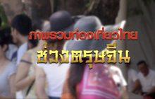 ภาพรวมท่องเที่ยวไทยช่วงเทศกาลตรุษจีน 24-01-63