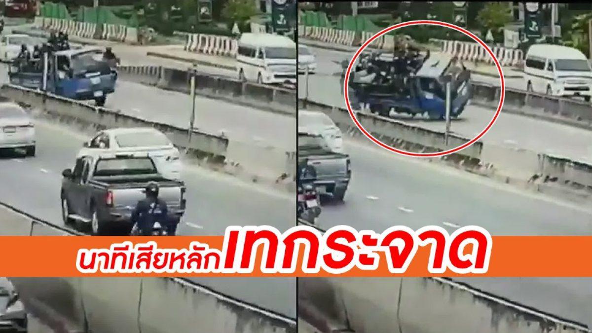 CCTV จับภาพ นาที รถบรรทุกขนคนงาน เสียหลักเทกระจาด บนสะพานข้ามแยกเมืองทอง