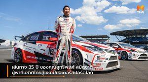 เส้นทาง 35 ปี ของคุณสุทธิพงศ์ สมิตชาติ ผู้พาทีมชาติไทยสู่แชมป์มอเตอร์สปอร์ตโลก