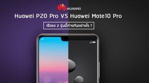 เรือธง 2 ตัวอยู่ค่ายเดียวกันได้! ไขข้อข้องใจ Huawei Mate กับ P ต่างกัน อย่างไร ?