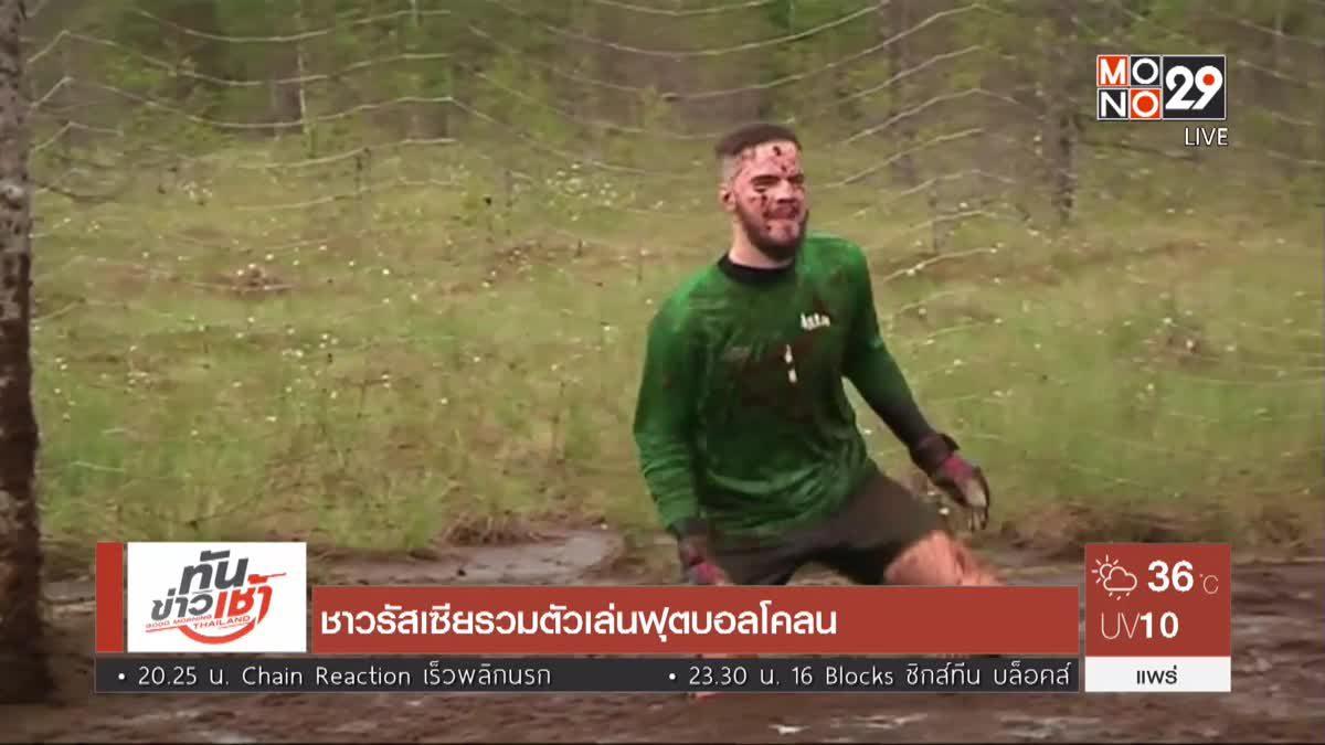 ชาวรัสเซียรวมตัวเล่นฟุตบอลโคลน