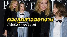 สวยไม่แพ้แม่! อูมา เธอร์แมน ควงลูกสาววัย 20 ร่วมงาน Paris Fashion Week