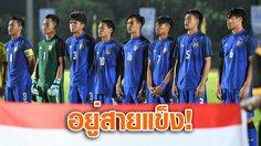แข็งโป๊ก! ช้างศึก U19 ร่วมสาย 'ญี่ปุ่น-อิรัก-เกาหลีเหนือ' ศึกชิงแชมป์เอเชีย