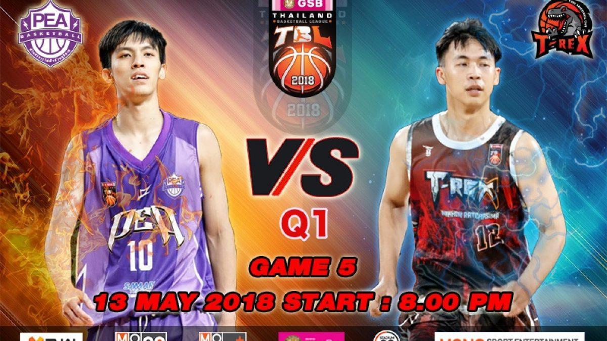 ควอเตอร์ที่ 1 การเเข่งขันบาสเกตบอล GSB TBL2018 : PEA Basketball Club VS T-Rex ( 13 May 2018)