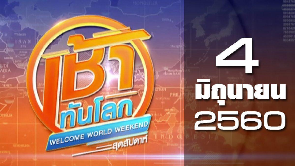 เช้าทันโลก สุดสัปดาห์ Welcome World Weekend 04-06-60