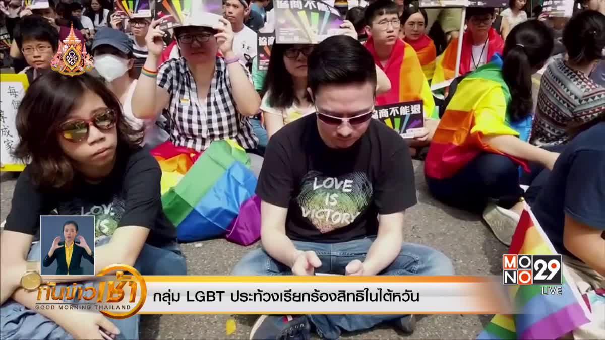 กลุ่ม LGBT ประท้วงเรียกร้องสิทธิในไต้หวัน
