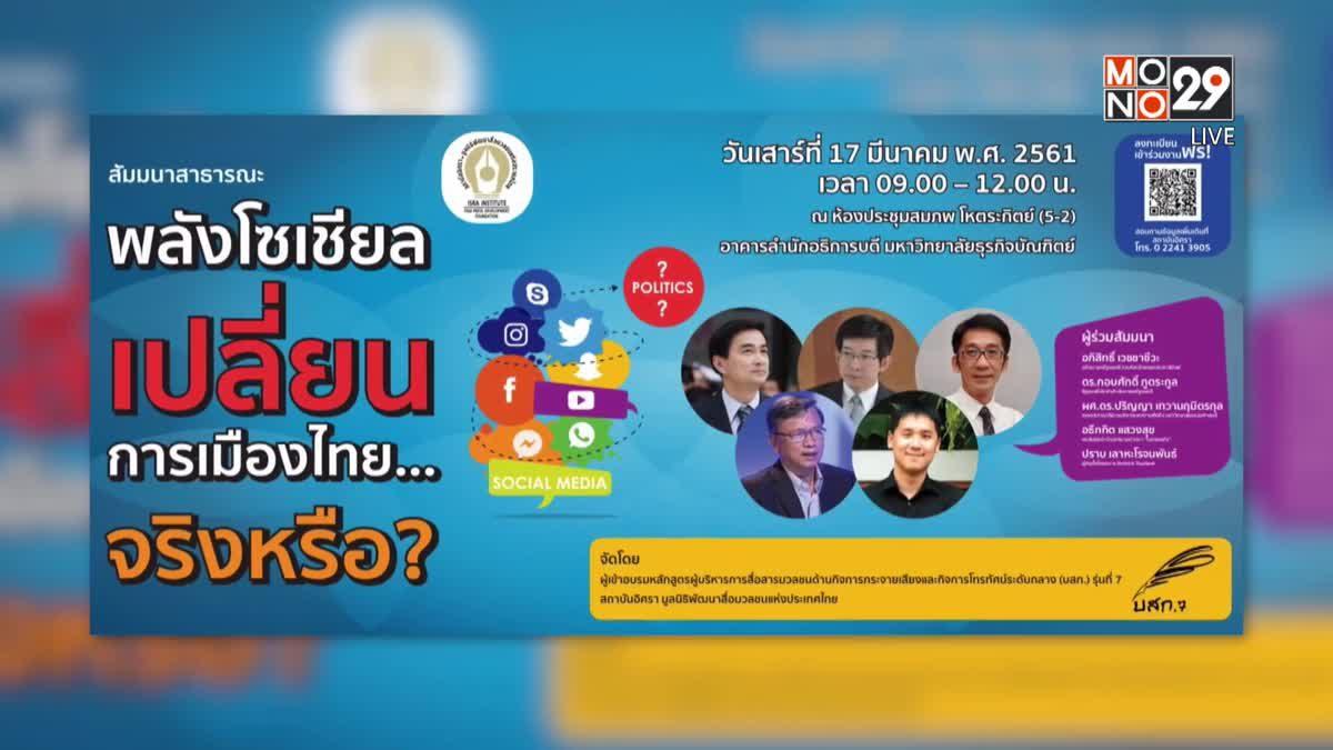 งาน พลังโซเชียล เปลี่ยนการเมืองไทย...จริงหรือ