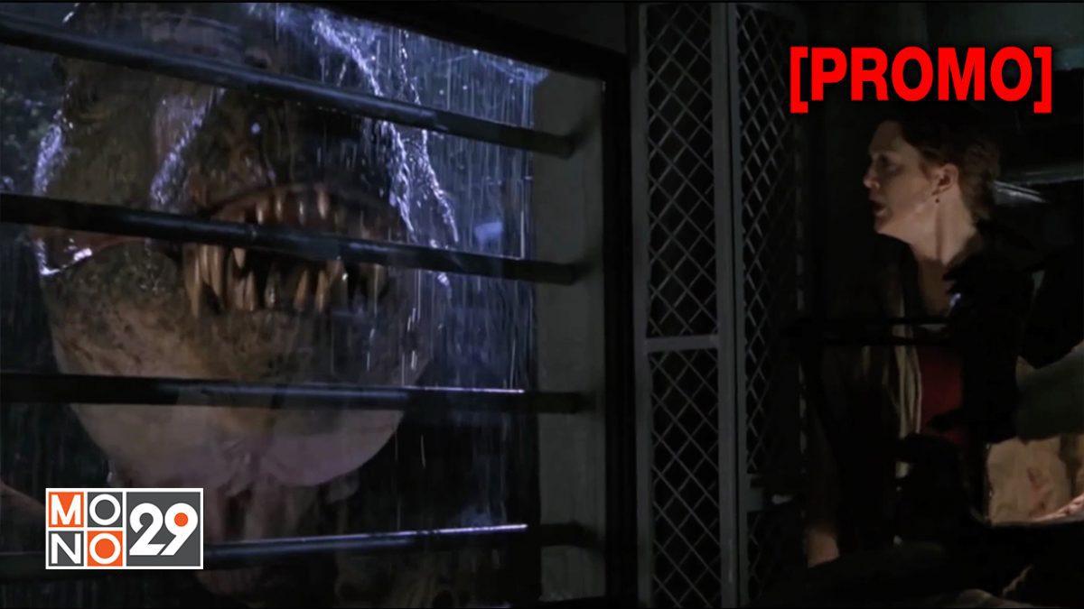 The Lost World : Jurassic Park ใครว่ามันสูญพันธุ์ภาค 2 [PROMO]