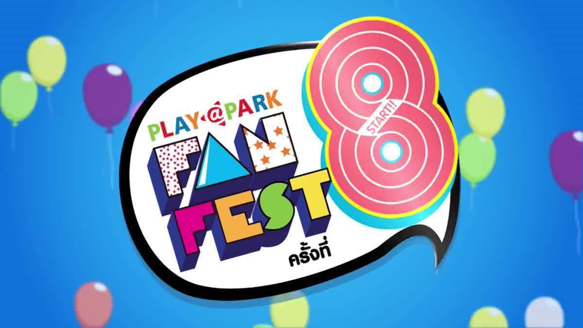 """PLAYPARK Fan Fest ครั้งที่ 8 แข่ง แจก โชว์ โอ้โห! """"มันส์วนไปค่ะ"""""""