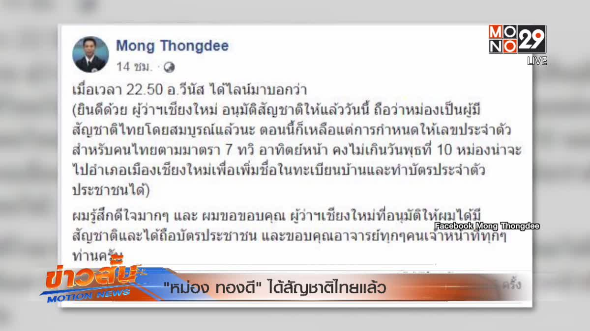 """""""หม่อง ทองดี"""" ได้สัญชาติไทยแล้ว"""