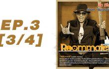 Roommate The Series EP.03 [3/4] ตอน ความหลงกับความรัก