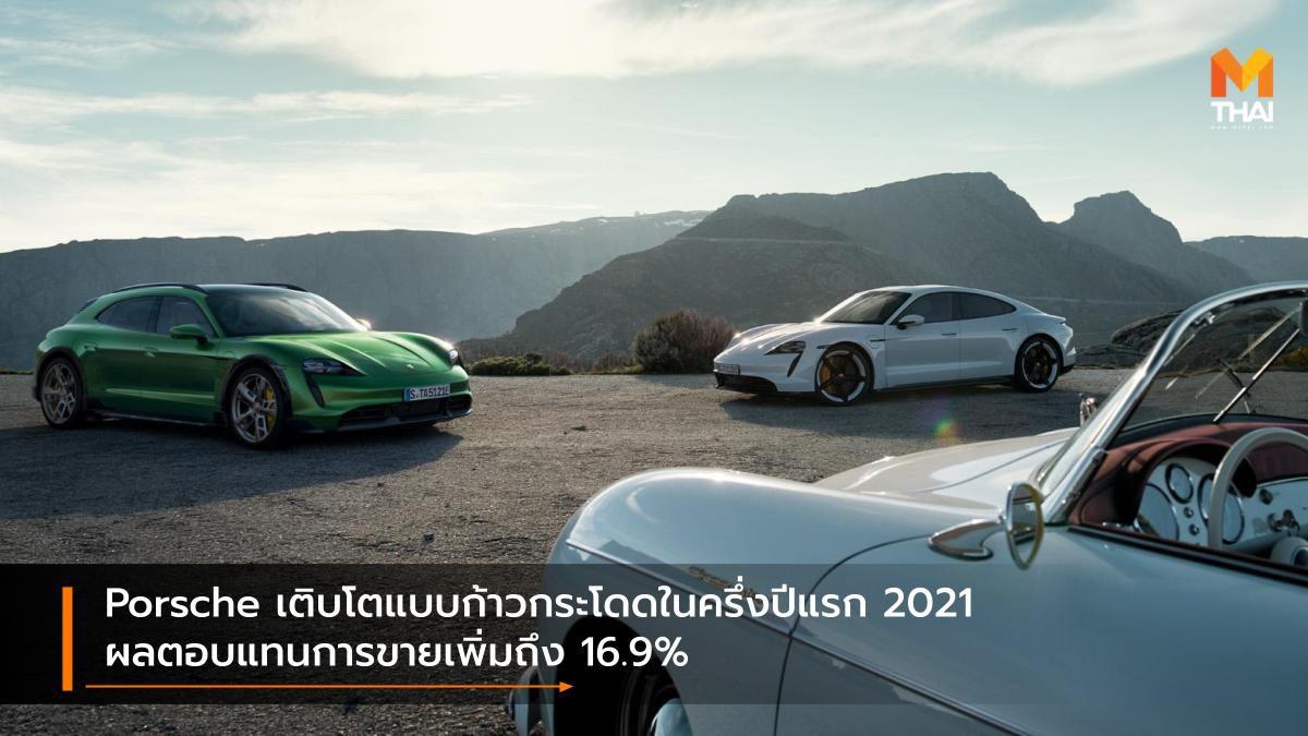 Porsche เติบโตแบบก้าวกระโดดในครึ่งปีแรก 2021 ผลตอบแทนการขายเพิ่มถึง 16.9%