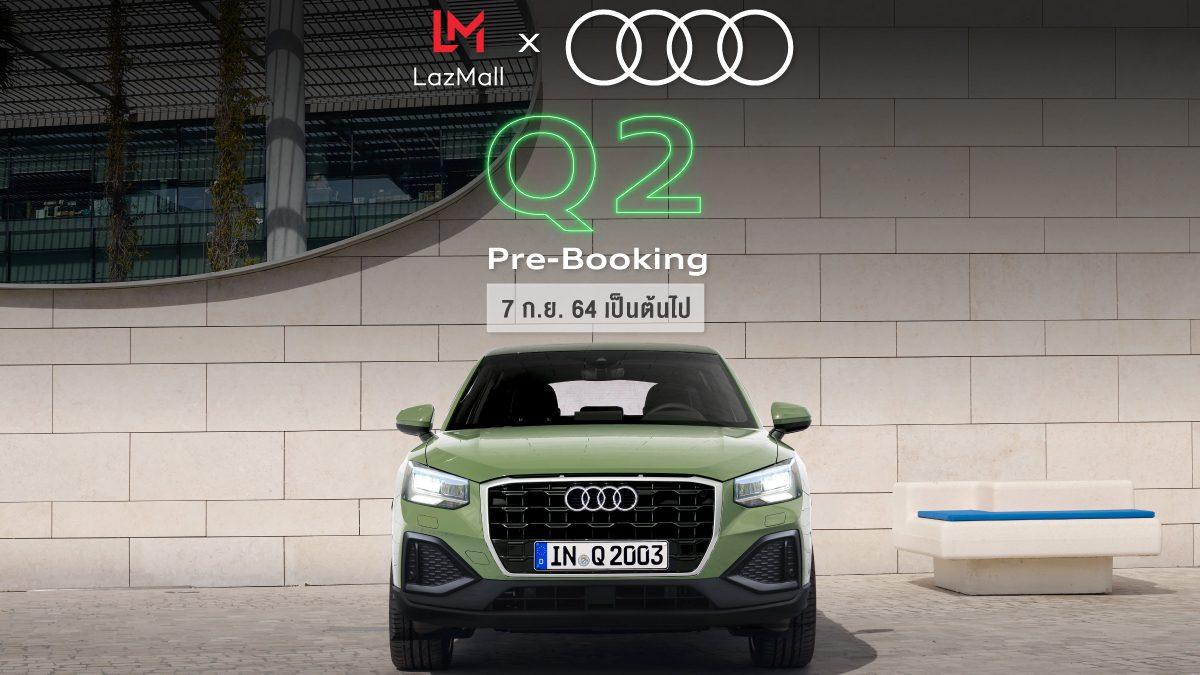 ลาซาด้า ผนึก อาวดี้ ประเทศไทย เปิดมิติใหม่ช้อปยานยนต์ เปิดจอง Audi Q2 จำนวนจำกัด ครั้งแรกบนอีคอมเมิร์ซ