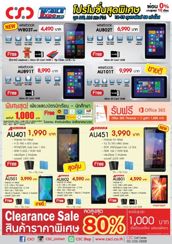 Brochure-Promotion-TME2015-1