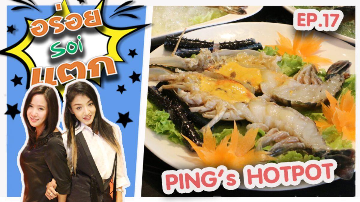 ชวนชิมหม้อไฟจีน ร้าน Ping's Hotpot  อร่อยsoiแตก (อร่อยซอยแตก ) EP.17